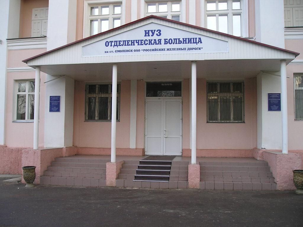 Московская городская больница 82